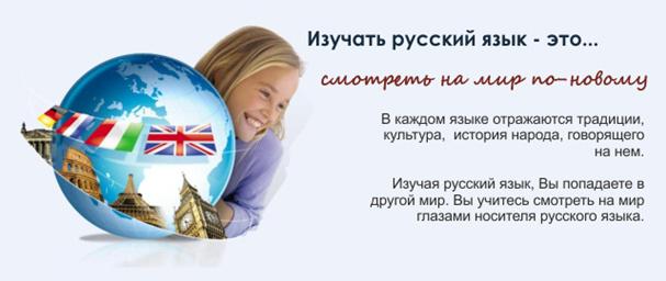 По русский язык учить надо