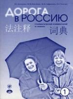 Дорога в Россию Словарь