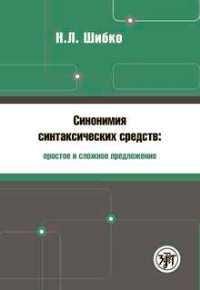 Шибко Н.Л. Синонимия синтаксических средств. Простое и сложное предложение